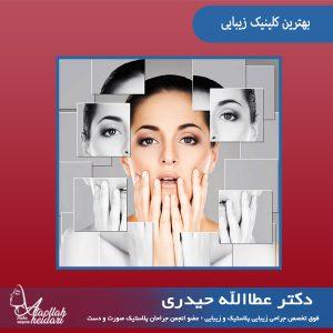بهترین کلینیک زیبایی در تهران